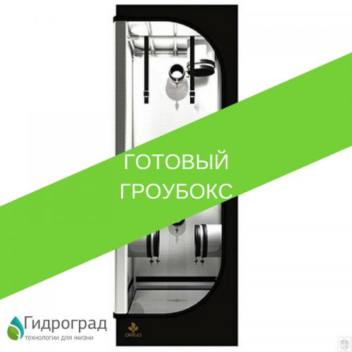 Готовый гроубокс 1 (есть в Нижнем Новгороде)