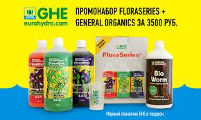 Набор FloraSeries+General Organic 1l
